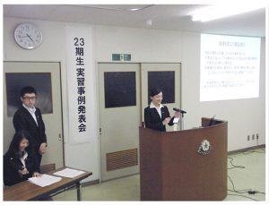実習事例発表会の画像