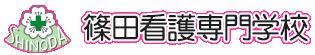 篠田看護専門学校