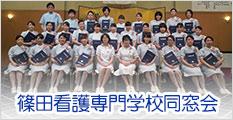 篠田看護専門学校同窓会